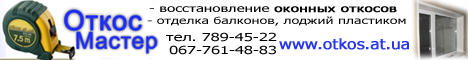 Откосы Днепропетровск